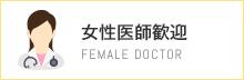 女性医師歓迎